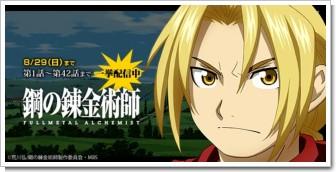 anime_hagarenfa5_580x284_c[1].jpg